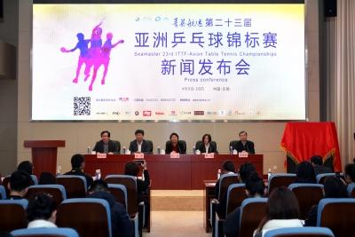 2017年亚洲乒乓球锦标赛新闻发布会在锡举行