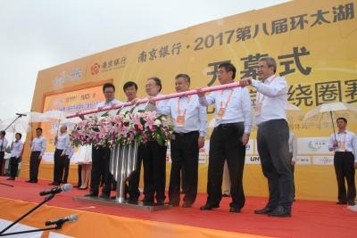 2017第八届环太湖国际公路自行车赛在锡开幕