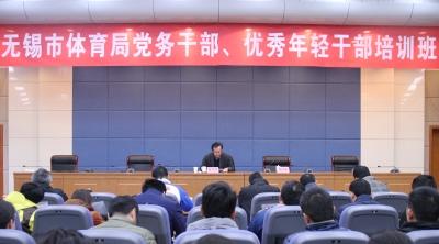 市体育局党组书记、局长黄浩然为党员干部上党课